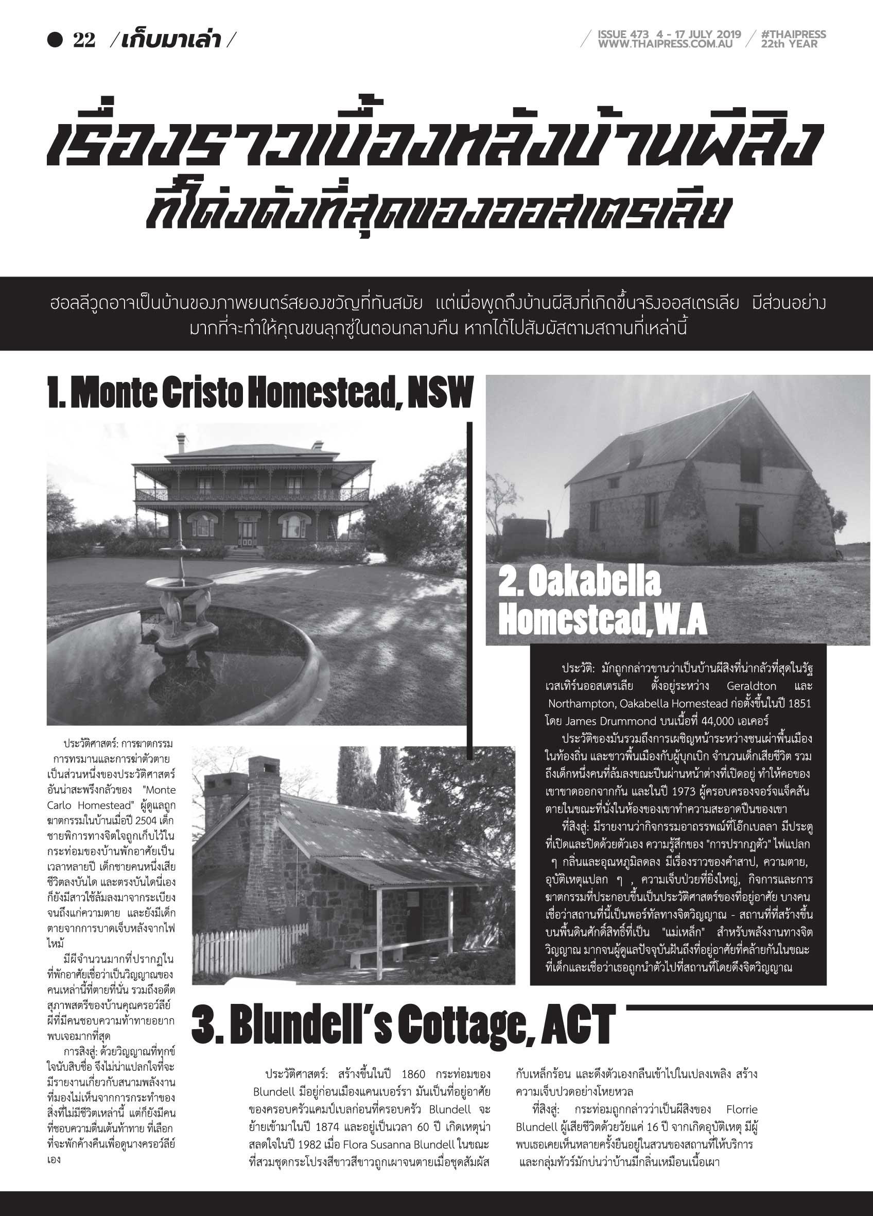 thaipress newspaper in Australia